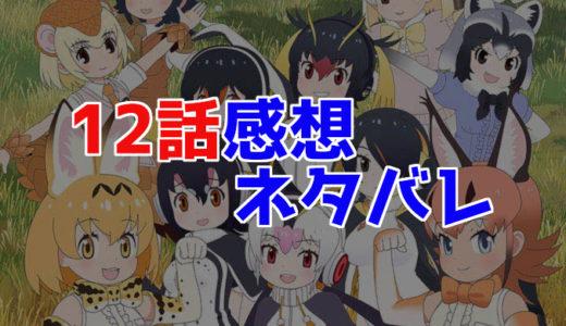 【けものフレンズ2】12話ネタバレ感想!3期はあるのか?【無料動画】