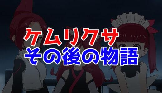 【ケムリクサ】12.1話 最終回その後の物語についての考察