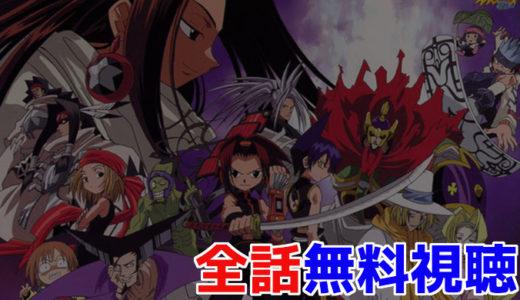 シャーマンキングのアニメ動画を無料視聴できるサイト!アニポやanitubeは危険?