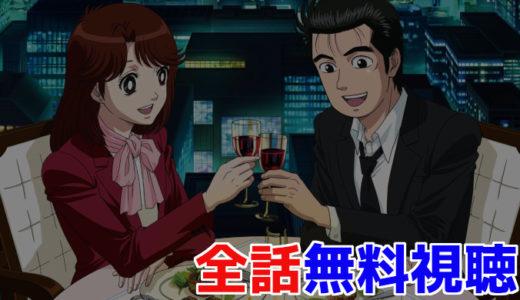 美味しんぼアニメ全話の動画を無料視聴できるサイト!アニポやanitubeは危険?