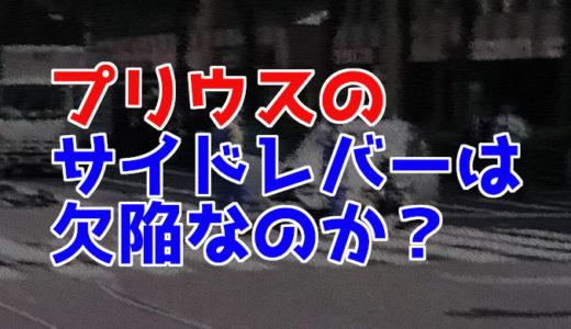 【池袋事故】プリウスミサイル原因はなぜ?シフトレバーの欠陥なのか?