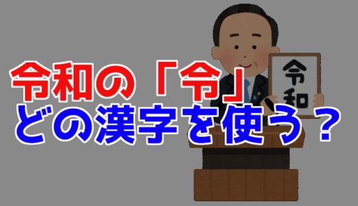 令和の漢字の書き方はどっちが正しい?手書きやフォントの書体で違う?
