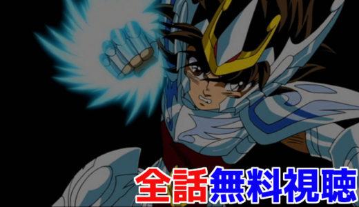 聖闘士星矢アニメ全話の動画を無料視聴できるサイト!アニポやanitubeは危険?