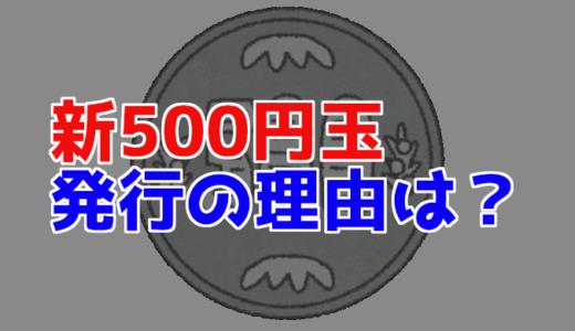 新500円玉はいつから?発行の理由はパクリの500ウォン偽造対策?
