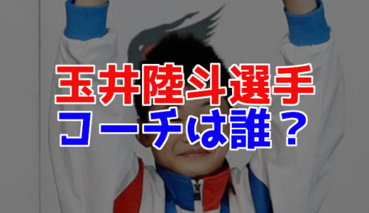 玉井陸斗のコーチや両親は誰?かわいいけど筋肉がヤバい?【12歳で飛び込み優勝】