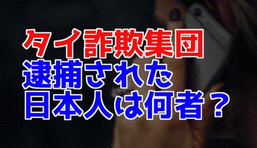 タイ振り込め詐欺電話で逮捕された日本人の名前(氏名)や顔写真は?