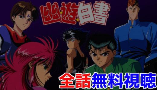 幽遊白書アニメ全話の動画を無料視聴できるサイト!アニポやanitubeは危険?