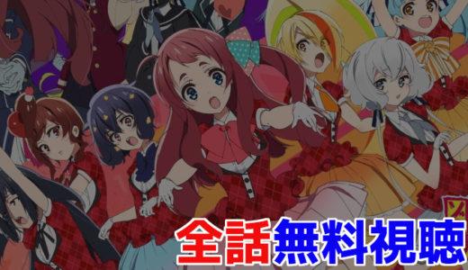 ゾンビランドサガアニメ全話の動画を無料視聴できるサイト!アニポやanitubeは危険?