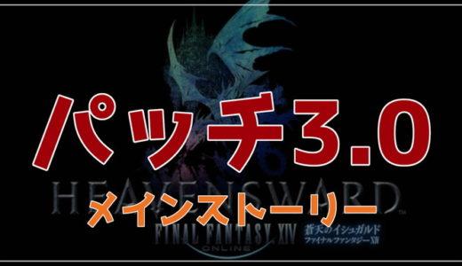 【FF14】蒼天のイシュガルド(3.0)のメインストーリー振り返り解説まとめ【ダイジェスト】