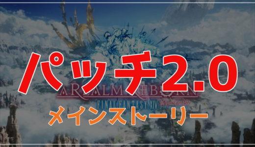 【FF14】新生エオルゼア(2.0)のメインストーリー振り返り解説まとめ【ダイジェスト】