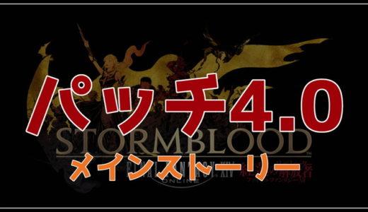【FF14】紅蓮のリベレーター(4.0)のメインストーリー振り返り解説まとめ【ダイジェスト】