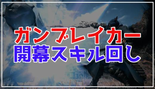 【FF14】ガンブレイカー開幕スキル回し(5.0レベル80)だまし討ち対応版