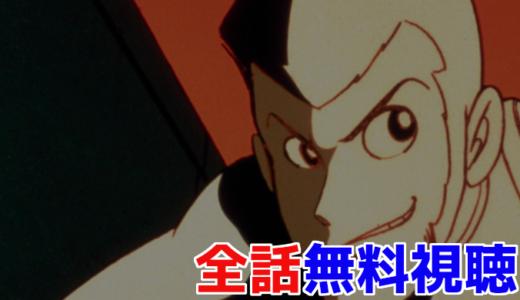 ルパン三世パート1(シリーズ1)アニメ全話の動画を無料視聴できるサイト!アニポやanitubeは危険?