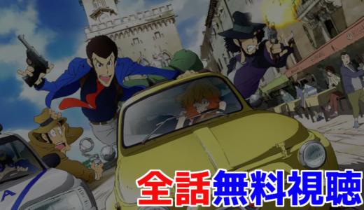 ルパン三世パート4(シリーズ4)アニメ全話の動画を無料視聴できるサイト!アニポやanitubeは危険?