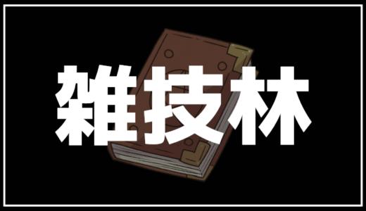 ルパン三世~峰不二子という女~アニメ全話の動画を無料視聴できるサイト!アニポやanitubeは危険?